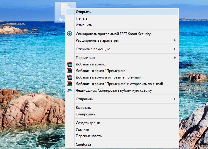 Кликаем правой кнопкой мышки по файлу и наводим курсор на пункт «Открыть с помощью»