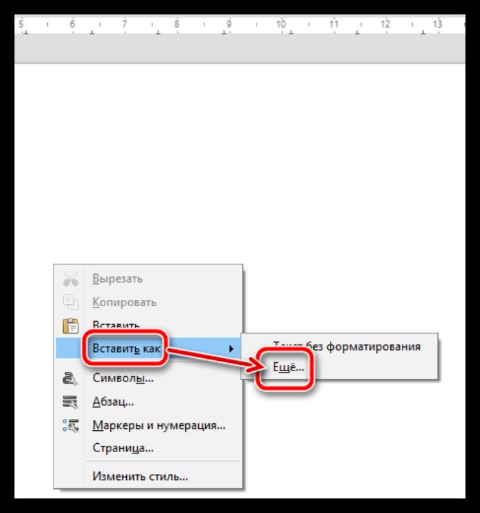 Кликаем правой кнопкой по чистому листу документа, открываем «Вставить как», затем «Еще»