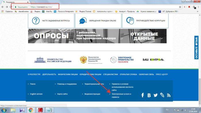 На официальном сайте «Росреестр» находим и щелкаем по ссылке «Электронные услуги и сервисы»
