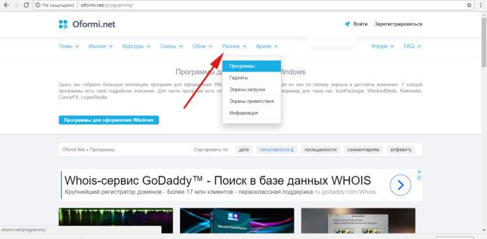 На сайте Oformi.net. в меню находим «Разное» и выбираем «Программы»