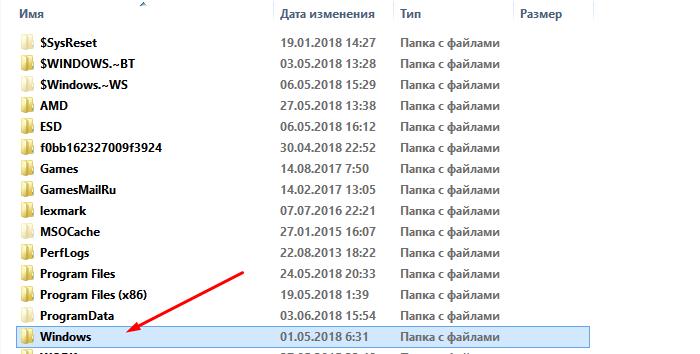 Находим и открываем папку «Windows»