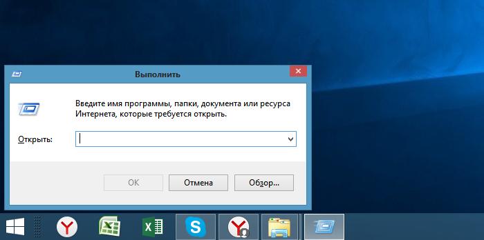 Нажатием клавиш «Win+R» вызываем окно «Выполнить»