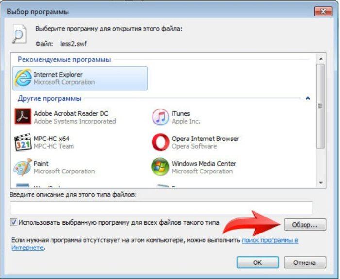 Нажимаем кнопку «Обзор», что бы найти другой браузер