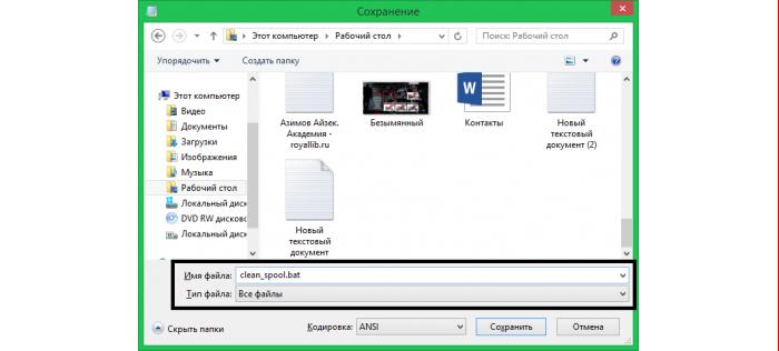 Нажимаем на стрелочку и указываем тип файла «Все файлы»
