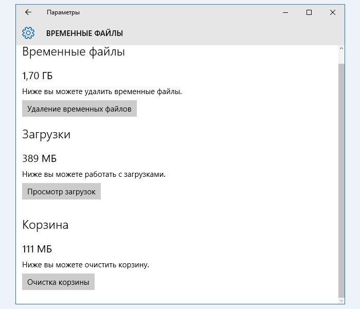 Nazhimaem-na-vse-punkty-chtoby-ochistit-kompjuter.jpg