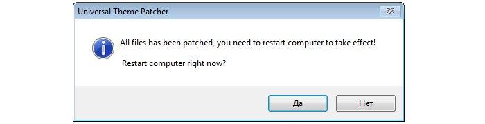 Нажимаем перезагрузить компьютер