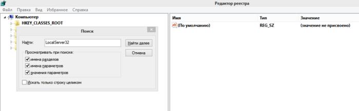 Нажимаем сочетание клавиш «Ctrl+F», в поле поиска вводим «LocalServer32», нажимаем «Найти далее»