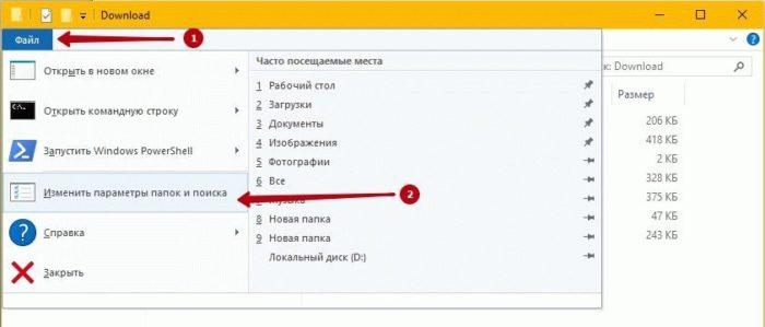 Открываем «Файл» и выбираем опцию настройки параметров папок