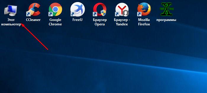 Открываем «Компьютер» двойным щелчком левой кнопкой мышки или сочетанием клавиш «Win+E»