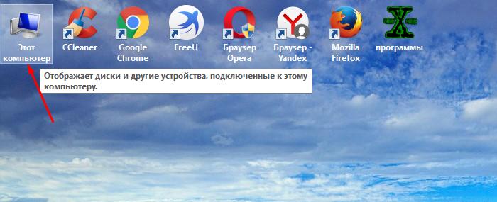 Открываем «Мой компьютер»