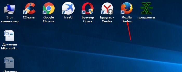 Открываем браузер Firefox