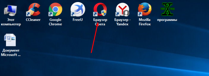 Открываем браузер Опера
