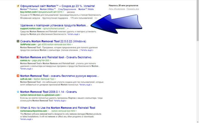 Открываем сайт разработчика программы Norton Remove and Reinstall