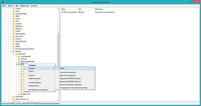 Переходим в «Windows» нажимаем ПКМ по названию этого раздела и выбираем «Создать»