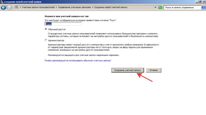 Пишем имя пользователя и устанавливаем «Обычный доступ»