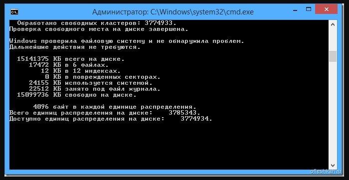По окончанию работы «chkdsk» выведет в специальном окне информацию