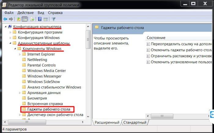 Поочередно открываем двойным щелчком мышки папки «Конфигурация компьютера», затем «Административные шаблоны», «Компоненты Windows», «Гаджеты рабочего стола»