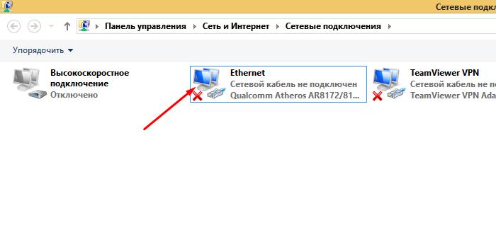 Правой кнопкой мышки нажимаем по иконке «Ethernet»