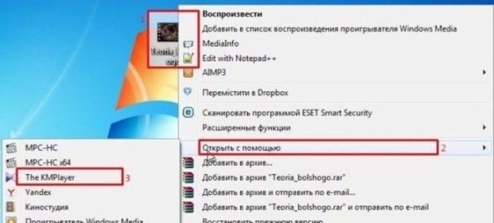 Правой кнопкой мышки щелкаем по файлу, в меню выбираем «Открыть с помощью», затем подпункт «The KMPlayer»