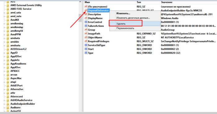 Правым кликом мышки щелкаем по параметру «DependOnService», нажимаем «Удалить»