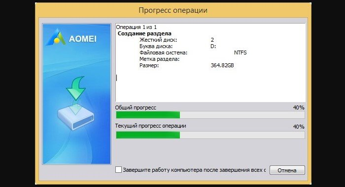 Process-sozdanija-razdela-na-HDD.jpg