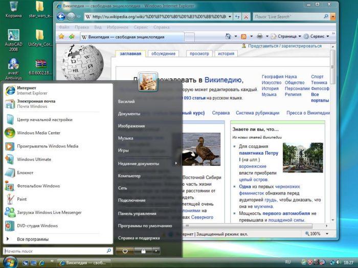 Рабочий стол с операционной системой Windows Vista