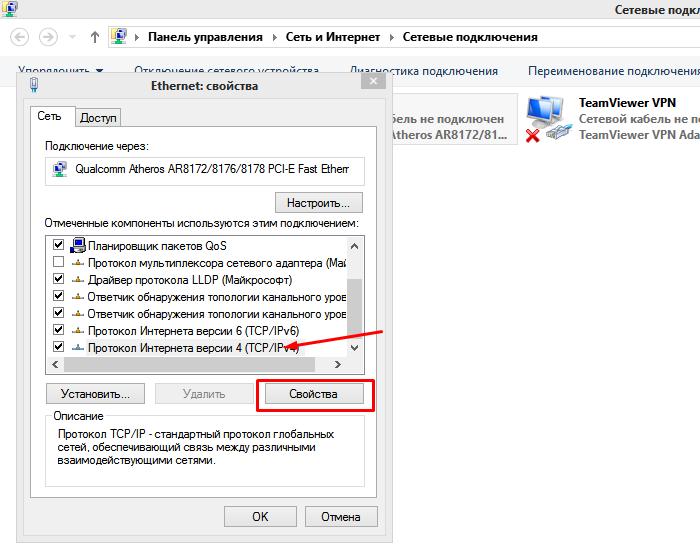 Щелчком левой кнопкой мышки выделяем параметр «Протокол Интернета версии 4 (TCP-IPv4)», щелкаем по кнопке «Свойства»