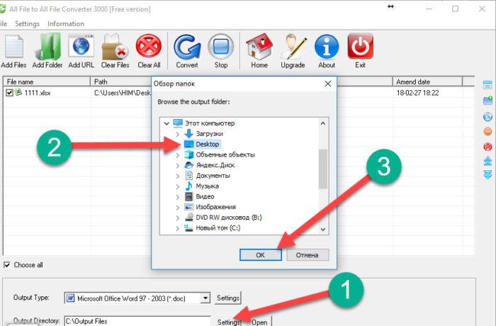 Щелкаем по кнопке «Settings», выбираем место для сохранения файла