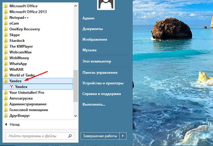 Щелкаем по папке «Yandex», затем нажимаем левой кнопкой мышки по ярлыку Яндекс