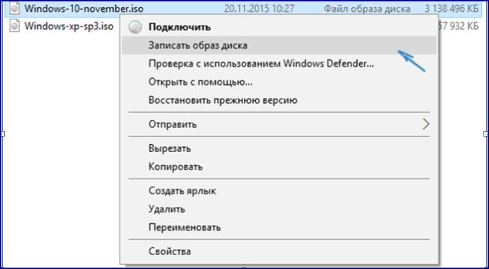 Щелкаем правой кнопкой мышки по файлу образа Виндовс, затем по пункту «Записать образ диска»
