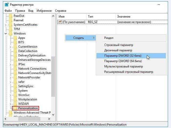Создаем 32-битный параметр (DWORD)