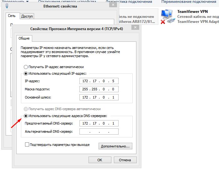 Ставим галочку на пункт «Использовать следующие адреса DNS-серверов», заполняем данными полученными от Ростелекома, нажимаем «ОК»