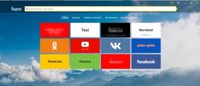 Страница Яндекс при запуске с функцией «Табло с любимыми сайтами»