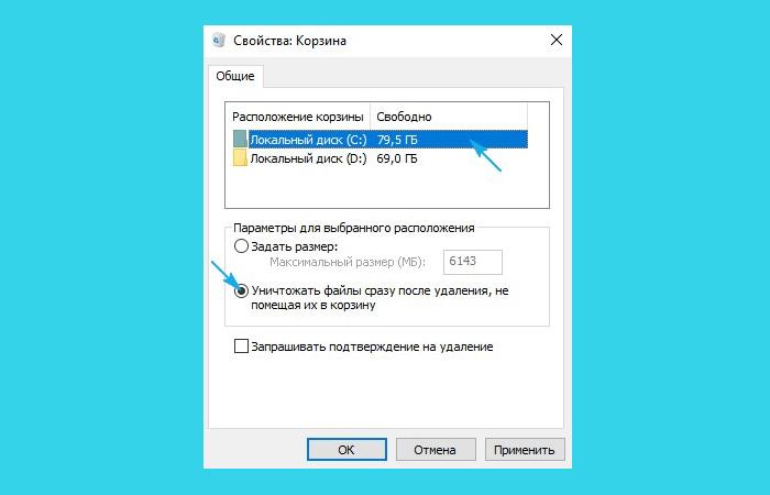 Устанавливаем режим «Уничтожать файлы сразу после удаления..»