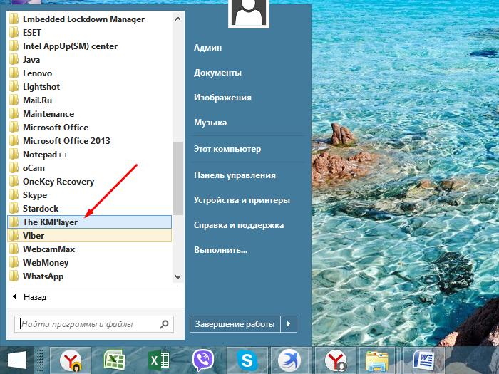 В меню «Пуск» в разделе «Все программы» находим и открываем «The KMPlayer»