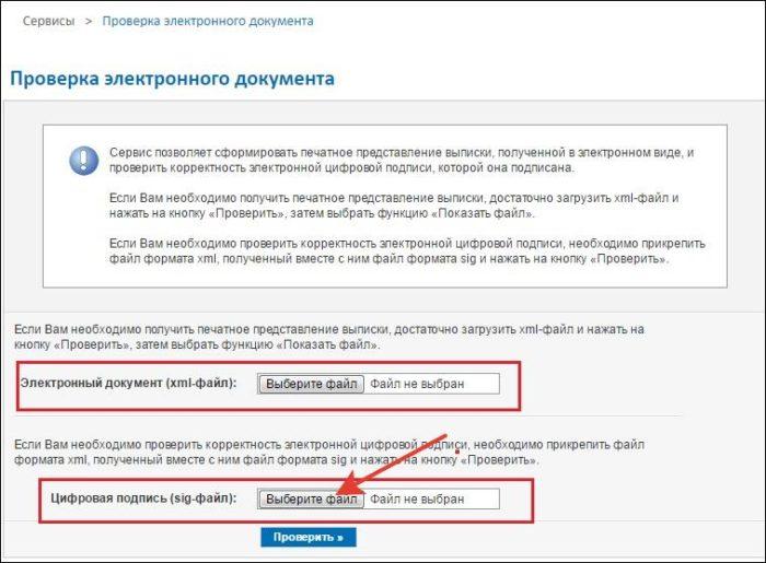 В нижней части окна выбираем параметр «Цифровая подпись (sig-файл)», щелкаем по кнопке «Выберите файл»