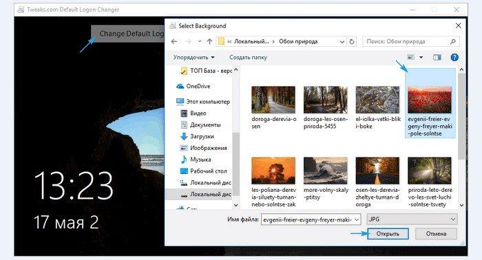 В пункте «Change London Screen» выделяем картинку и нажимаем «Открыть»