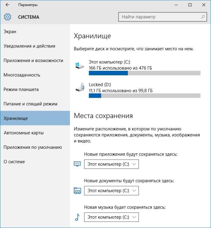 V-punkte-Hranilishhe-vybiraem-mesto-Jetot-kompjuter--e1529602415346.png