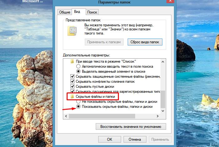 В разделе «Скрытые файлы и папки» ставим галочку на пункт «Показывать скрытые файлы, папки и диски»