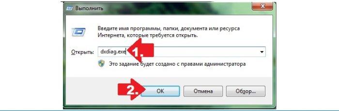 В текстовое поле вводим команду «dxdiag.exe»