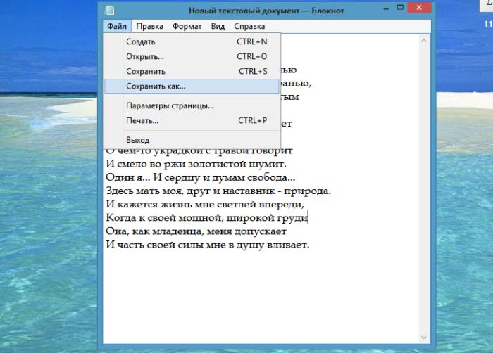 Во вкладке «Файл» выбираем пункт «Сохранить» или «Сохранить как»