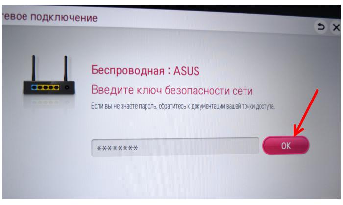Вводим пароль от вай фай сети