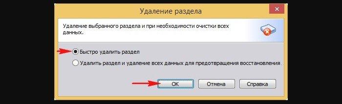 Vybiraem-opciju-Bystro-udalit-razdel-i-nazhimaem-OK-.jpg