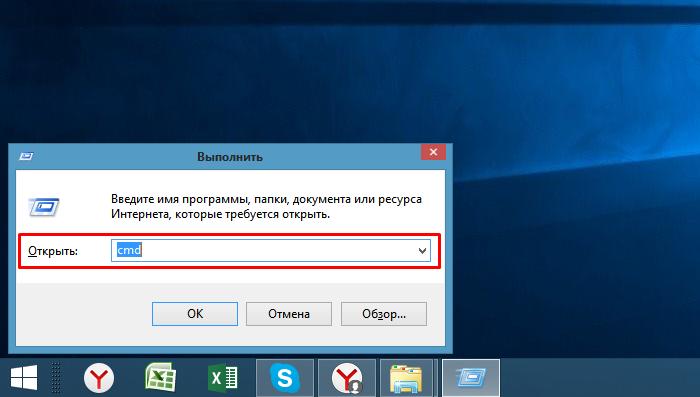 Вызываем нажатием клавиш «Win+R» окно «Выполнить», вводим команду «cmd», нажимаем «ОК»