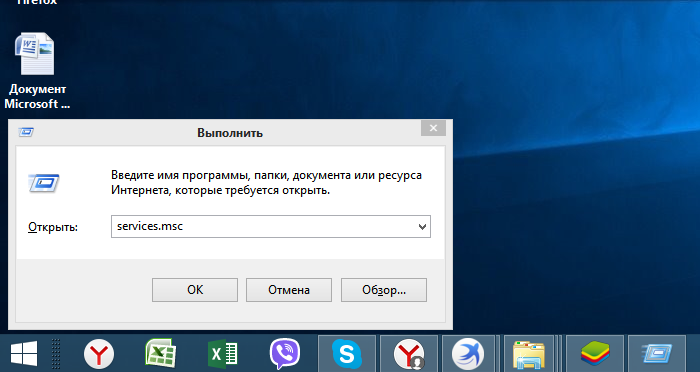 Вызываем обработчик команд, нажатием клавиш «Win+R», вводим команду «services.msc», нажимаем «Enter»
