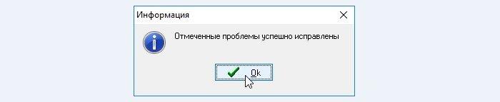 Закрываем информационное окно программы