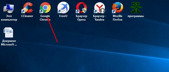 Запускаем браузер Google Chrome