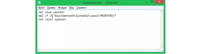 Завершаем команду вписав строку - net start spooler