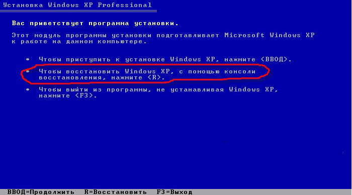 Чтобы восстановить Windows, нажимаем на клавиатуре R