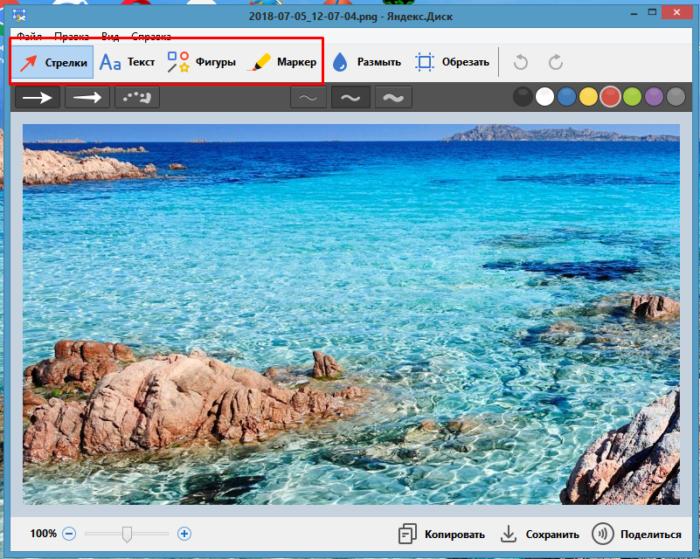 Для выделения нужного участка на изображении используем инструменты в меню программы Скриншот Яндекс.Диск